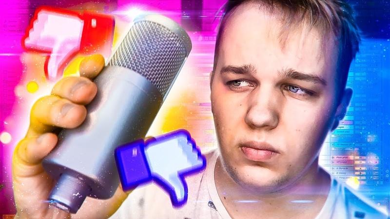 Тебе НЕ НУЖЕН дорогой микрофон на старте