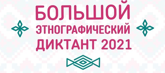 Международная просветительская акция «Большой этнографический диктант-2021» проводится в единый период – с
