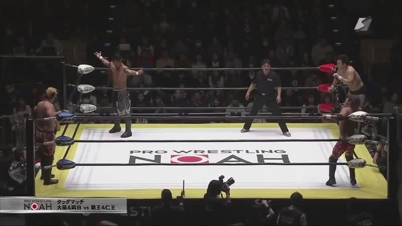 Hajime Ohara Kinya Okada vs. Kongoh (Hao Nio)