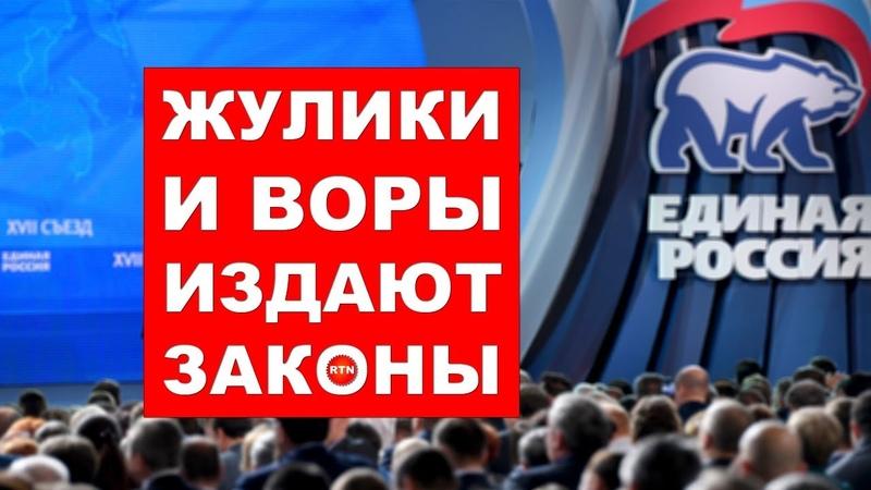 Что натворила Единая Россия за декабрь 2019г. своими решениями | RTN