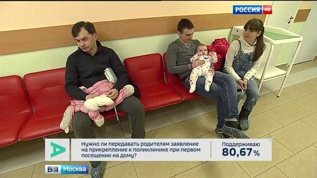 Вести-Москва • Москвичи высказались за упрощение процедуры прикрепления к детским поликлиникам