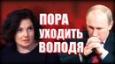 Шавшукова о Путине Он давно хромая утка а стал еще более хромой!