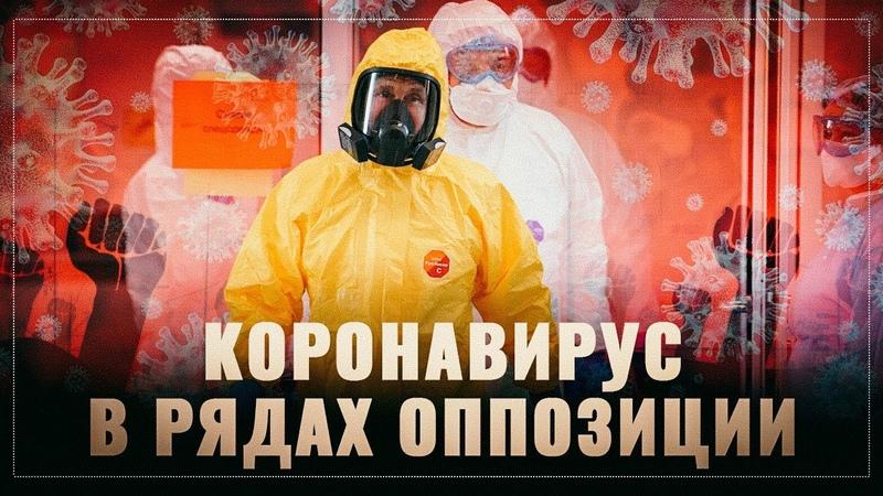 Коронавирус в рядах оппозиции О вспыхнувшей надежде у ненавистников Путина