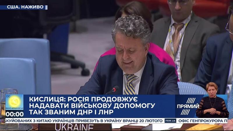 Виступ представника України Сергія Кислиці в ООН