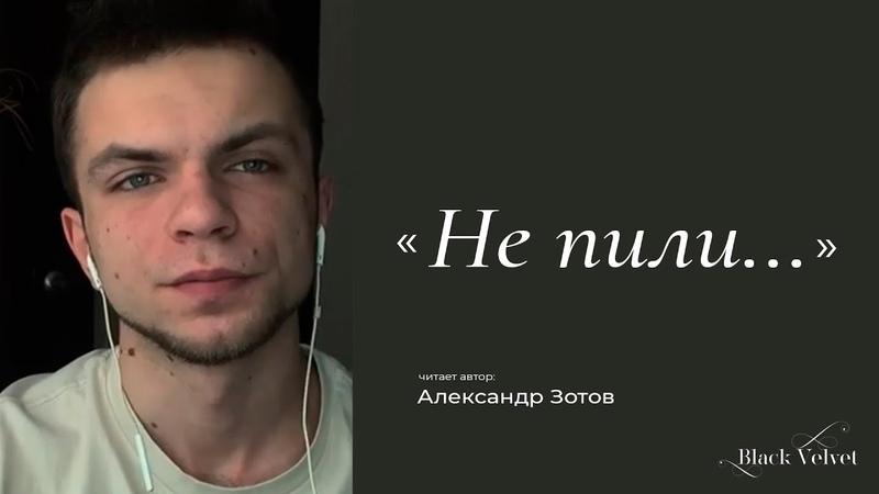 Не пили Читает автор Александр Зотов