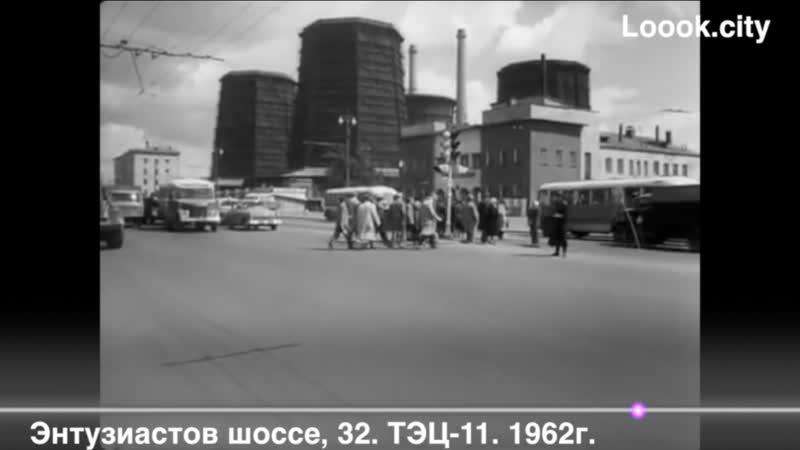 Энтузиастов шоссе 32 ТЭЦ 11 1962г Застава Ильича