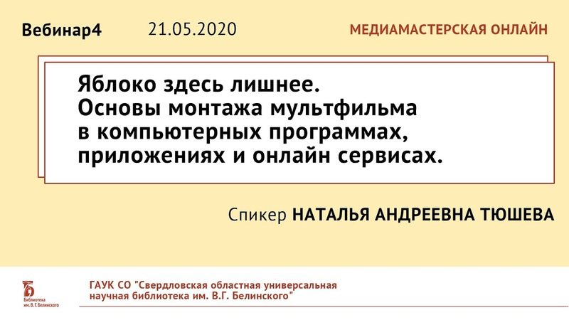 Вебинар4 Яблоко здесь лишнее. Основы монтажа мультфильма. (21.05.2020).