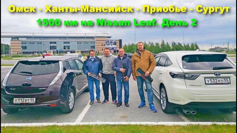 1500 км на Nissan Leaf ставим на паром и встреча с подписчиками