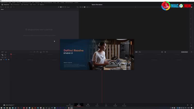 Установка Windows 10 Blackmagic Design DaVinci Resolve Studio 17 0