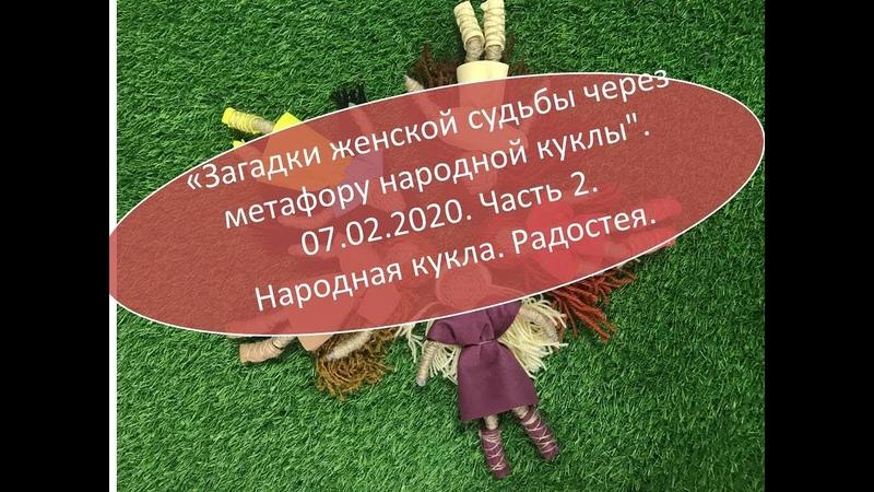Загадки женской судьбы на основе метафоры нар.куклы.07.02.2020, Часть2. Народ.кукла Радостея