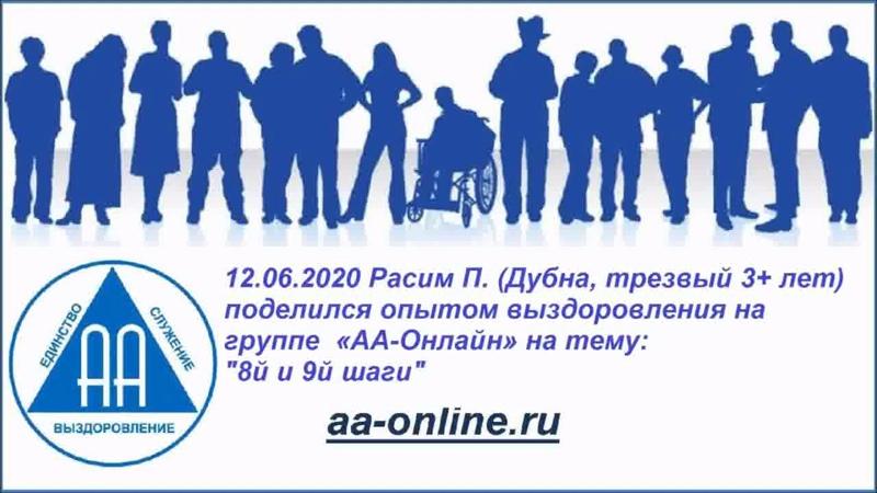 Расим П Дубна трезвый 3 лет на группе АА Онлайн 12 06 2020