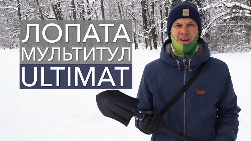 Многофункциональная лопата Ultimat от Stride (ни одно живое дерево не пострадало)