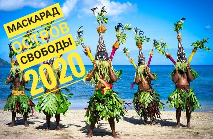 Афиша Самара Танцевальный МАСКАрад. Остров Свободы 2020 1-2
