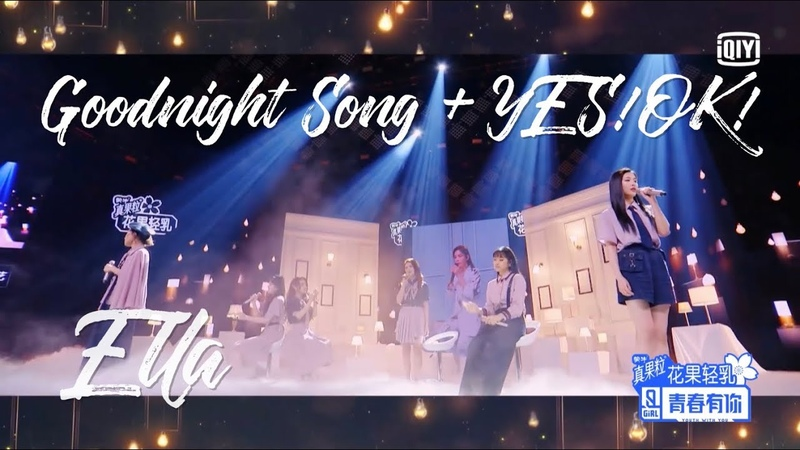 "Youth With You Ella's Collaborative Performance Pure Cut ""Goodnight Song""(晚安歌)""YES!OK!"""