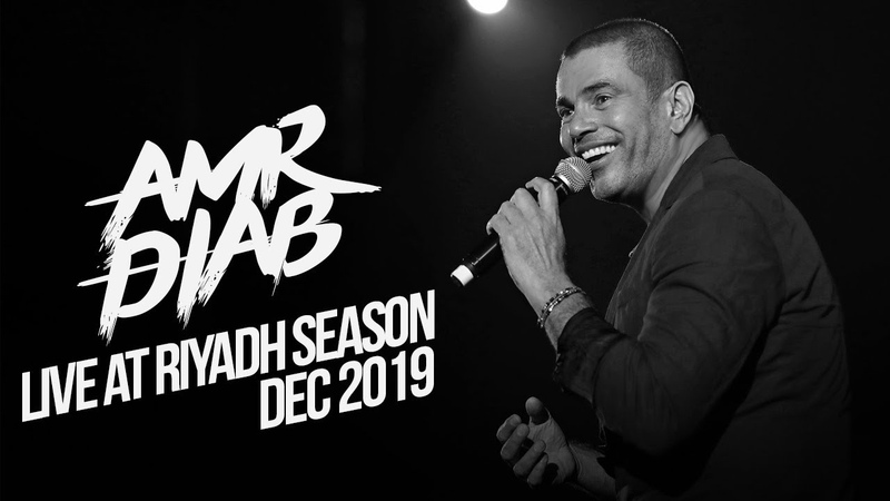 Amr Diab Riyadh Season Recap Dec 2019 عمرو دياب حفلة موسم الرياض