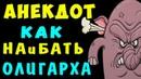 АНЕКДОТ про Хитрого Олигарха и Слона Самые смешные свежие анекдоты