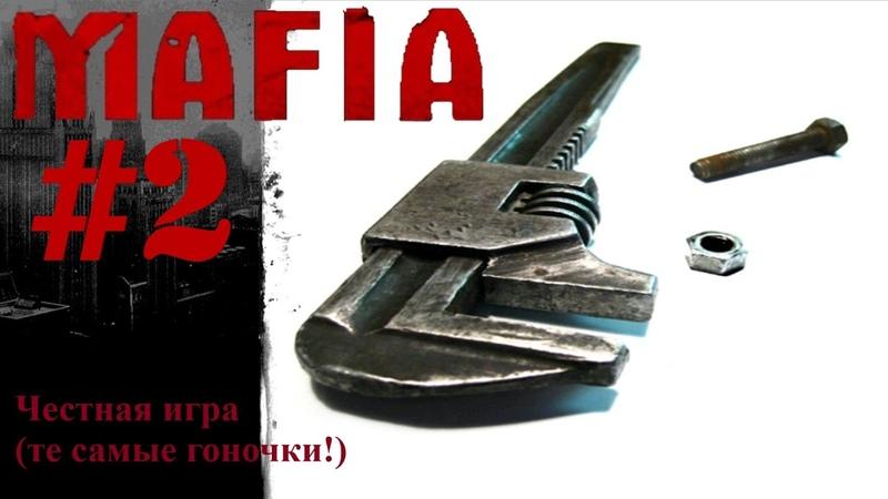 Mafia Прохождение 2