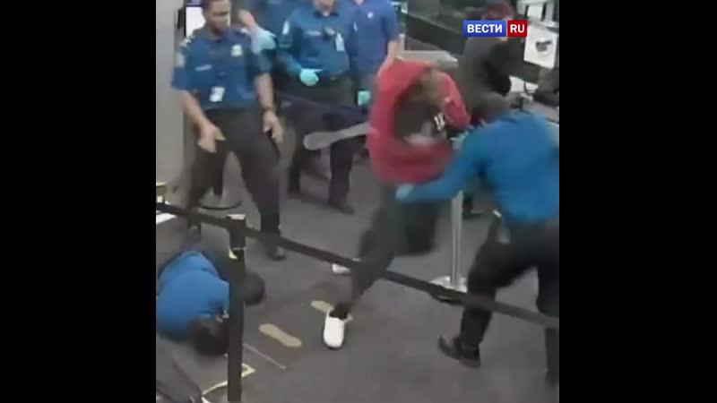 Один против десятерых: американец атаковал службу безопасности аэропорта