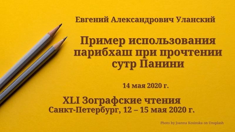 XLI Зографские чтения. Доклад Е. Уланского Пример использования парибхаш при прочтении сутр Панини