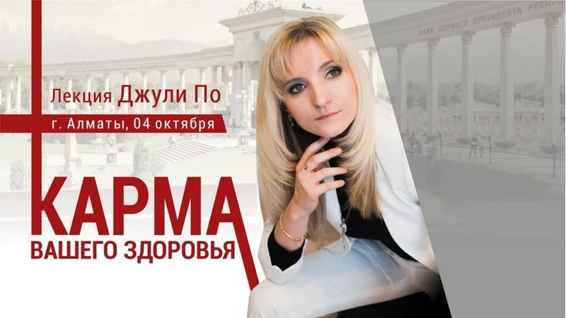 Лекция Джули По КАРМА ВАШЕГО ЗДОРОВЬЯ г Алматы 04 октября