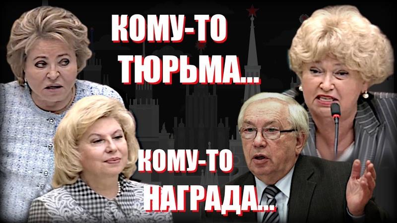 Матвиенко наградила Москалькову сенаторы высказали ей в лицо о нарушениях прав человека