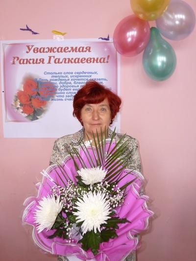 Ракия Исмагилова-Галиуллина