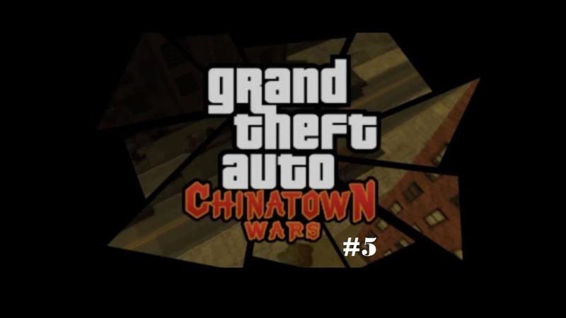 Прохождение Grand Theft Auto Chinatown Wars PSP 5 Дальше играть в это невозможно смотреть онлайн без регистрации
