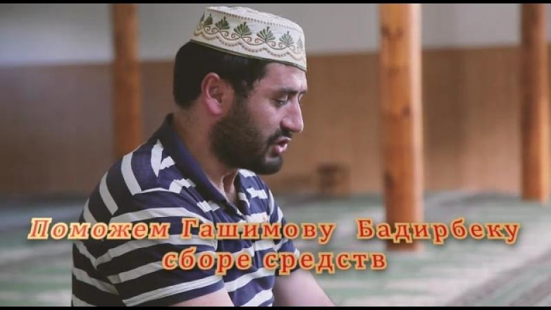 Сбор средств Гашимову Бадирбеку