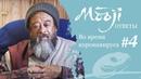 Мудрость, доброта и покой - истинное богатство человечества - Ответы Муджи во время коронавируса 4