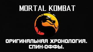 Mortal Kombat. Весь сюжет оригинальной хронологии. Спин-оффы