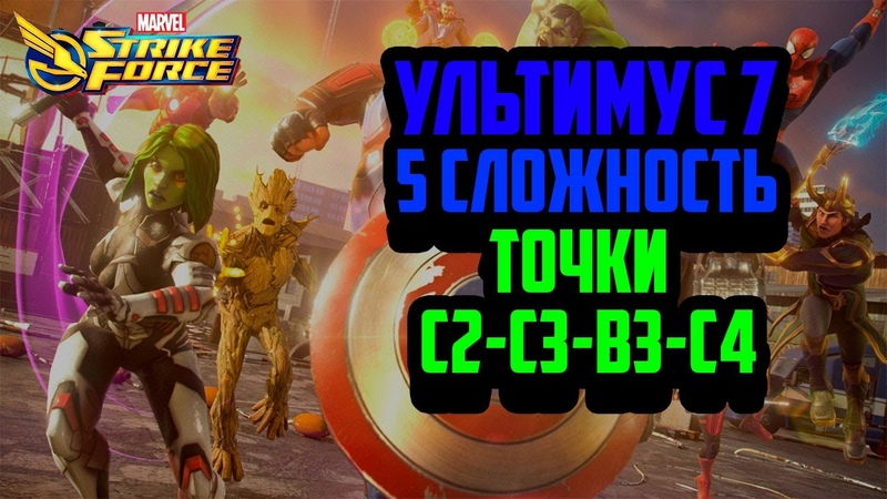 Ультимус 7 | 5 Сложность Точки С2-С3-B3-C4 | Marvel Strike Force