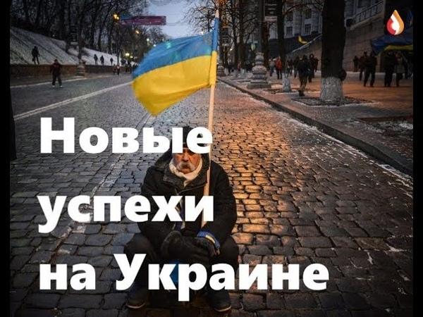 Новые успехи на Украине Воскобойников
