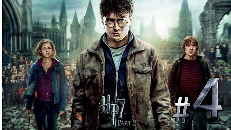 Гарри Поттер и Дары Смерти - Часть вторая ✔ {Часть 4} ПОСЛЕДНЯЯ БИТВА. ФИНАЛ