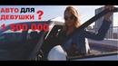 ЧЕСТНО ПРО Hyundai Creta (2.0 advanced) -Тачка Леди