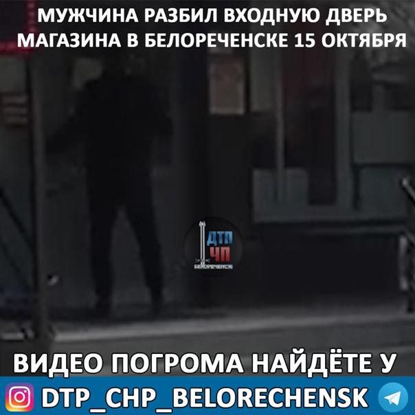 ❗ [club39391001 @dtp_chp_belorechensk] ❗Видео унич...