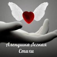 Логотип Аленушка Легкая. Стихи