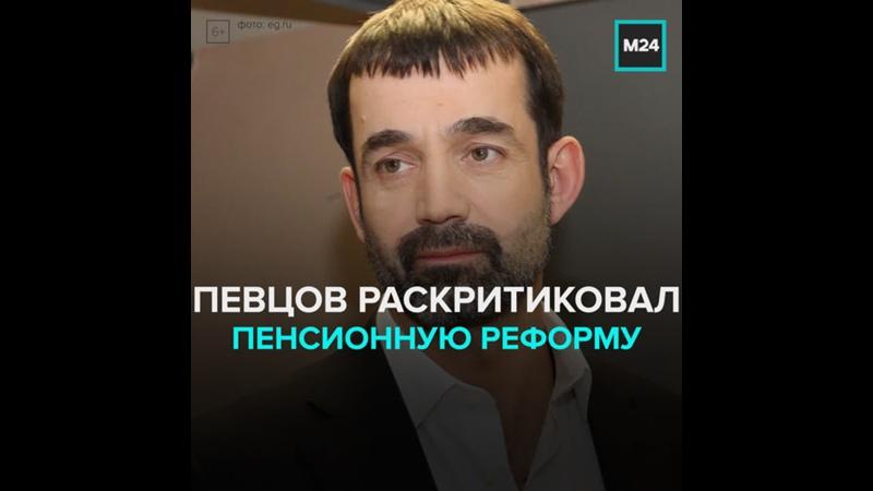 Актёр Дмитрий Певцов предложил отменить пенсионную реформу – Москва 24
