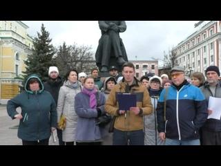 Нижегородцы записали обращение к президенту Путину...