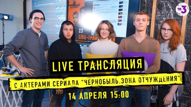 LIVE трансляция фан-встречи с актерами сериала «Чернобыль. Зона отчуждения»