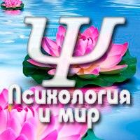 Логотип ПСИХОЛОГИЯ_и_МИР