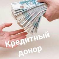донор кредитный в москве срочно честно