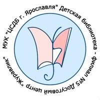"Логотип Детская библиотека №5 - ""Журавлик"""
