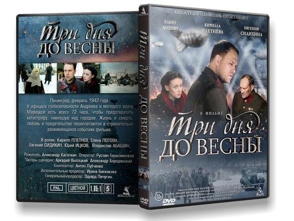 """Военный фильм """"Три дня до весны""""."""