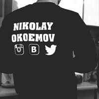 Николай Окоёмов