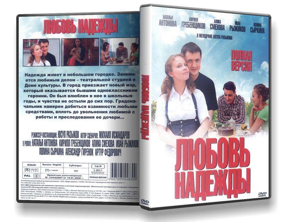 """Мелодрама """"Любовь Надежды"""" (4 серии)."""