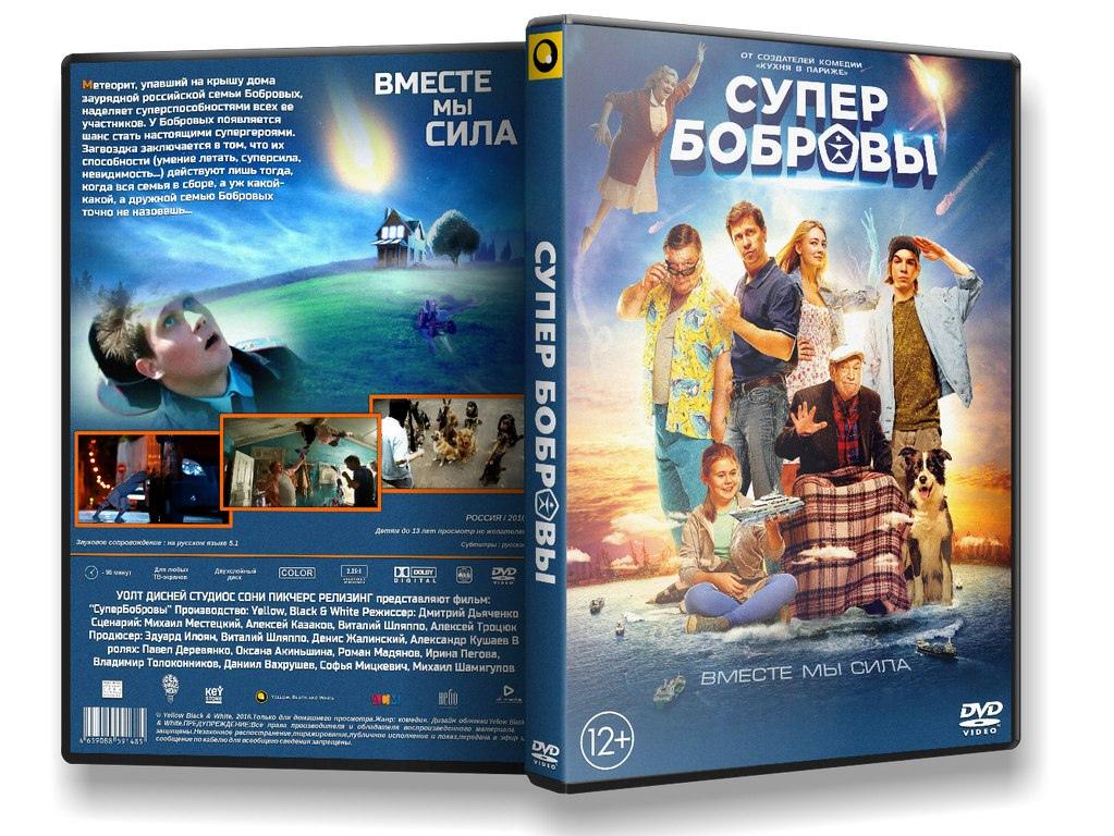 """Семейная комедия """"СуперБобровы""""."""