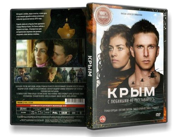 """Драма """"Крым""""."""