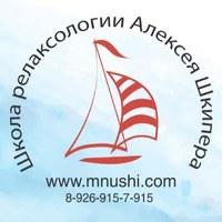 Логотип МОСКОВСКИЙ ИНСТИТУТ РЕЛАКСОЛОГИИ Алексея Шкипера