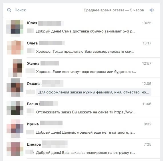 Обработка потока заявок в сообщениях сообщества